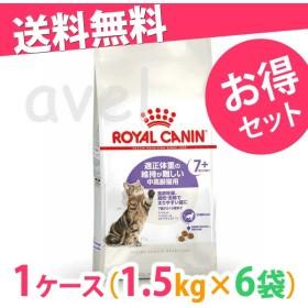 ◆《1箱(ケース)6袋セット》ロイヤルカナン アペタイト コントロール ステアライズド 7+ 中高齢猫用 1.5kg 3182550805315