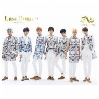 INFINITE/Last Romeo〜君がいればいい〜(初回限定盤A)(DVD付)