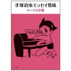 手塚治虫エッセイ集成 ルーツと音楽(文庫)