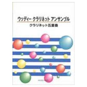 楽譜 ウッディークラリネットアンサンブル/クラリネット五重奏