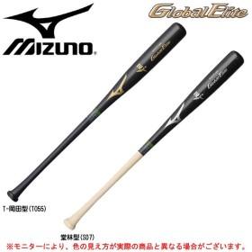 MIZUNO(ミズノ)グローバルエリート 硬式用木製バット(1CJWH134)Global Elite 硬式野球 一般用