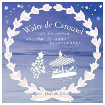 林琢也/Waltz de Carousel〜ジュリア姫とピエール王子のもうひとつのおはなし〜
