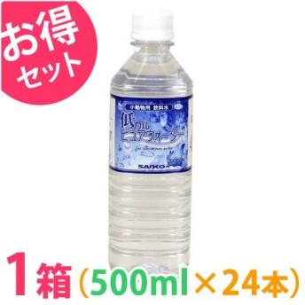 ◆《お得1箱(ケース)24本セット》三晃商会 低カル ピュアウォーター 500ml 小動物に最適な飲料水 うさぎ