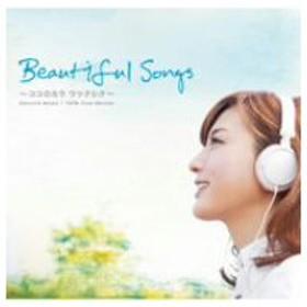 オムニバス/Beautiful Songs〜ココロカラ ウツクシク〜