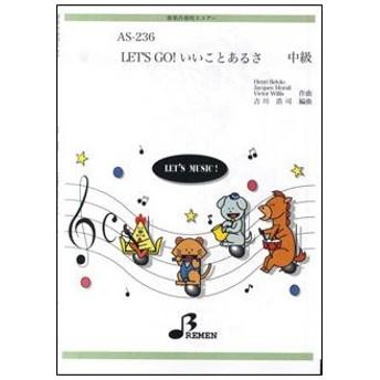 楽譜 AS-236 LET'S GO! いいことあるさ(「ポンキッキーズ」より)(器楽合奏/パート譜付/中級)
