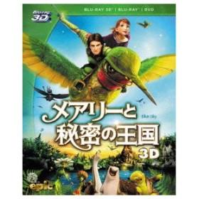 メアリーと秘密の王国 3D・2Dブルーレイ&DVD