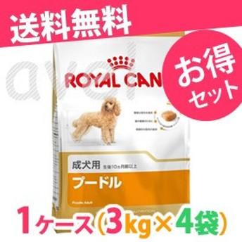 ◆《1箱(ケース)4袋セット》ロイヤルカナン 犬用 プードル アダルト 成犬用 3kg プードル用 ドッグフード 3182550765206