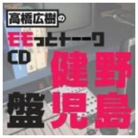 高橋広樹/高橋広樹のモモっとトーークCD 野島健児盤
