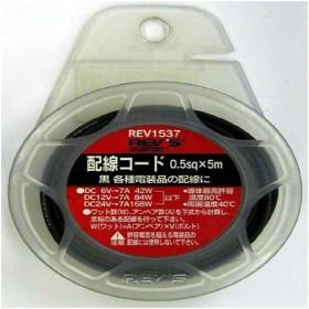 REV'S 配線コード/REV1537 黒/AVS0.5sq