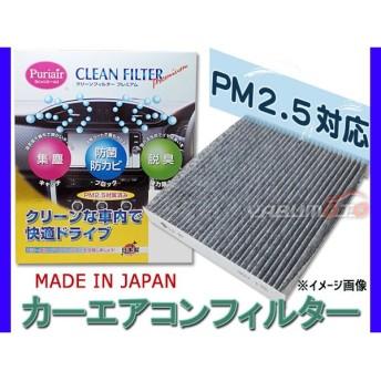 エアコンフィルター CR-Z ZF1 クリーンフィルタープレミアム PM2.5 対応 活性炭 防カビ ピュリエール PU-514P