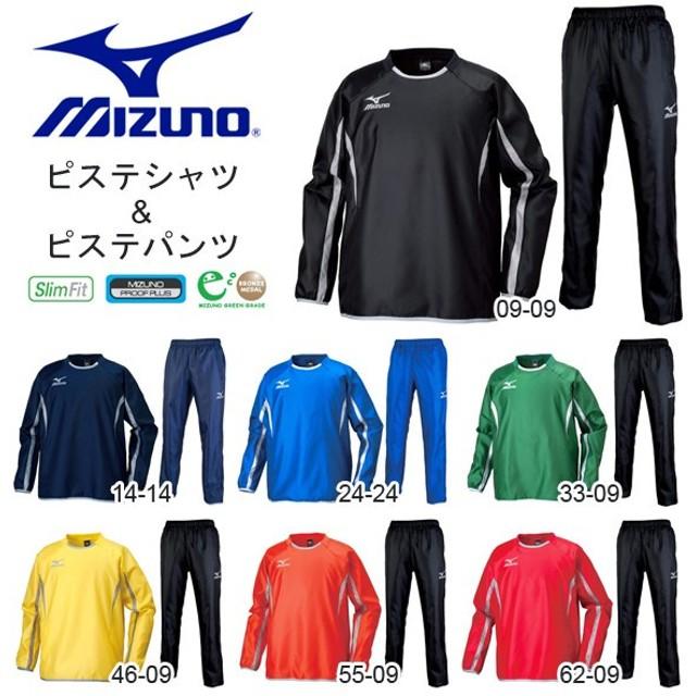 【最大22%還元】 ピステ 上下セット ミズノ MIZUNO ピステシャツ パンツ メンズ ウィンドブレーカー 上下組