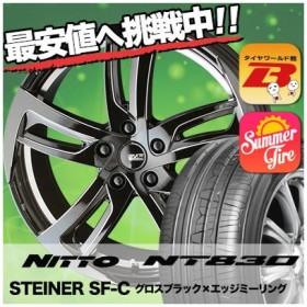 245/45R17 99Wニットー NT830 STEINER SF-C サマータイヤホイール4本セット