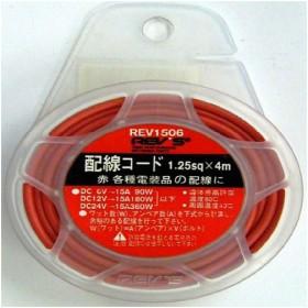 REV'S 配線コード/REV1506 赤/AVS1.25sq
