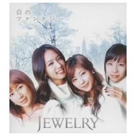 JEWELRY/白のファンタジー