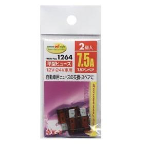 エーモン工業株式会社 平型ヒューズ(12V 24V専用 許容電流7.5A 2個入り)/1264