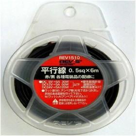 REV'S 平行線/REV1510 赤/黒/AVS0.5sq