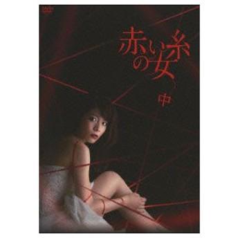 赤い糸の女 DVD−BOX 中