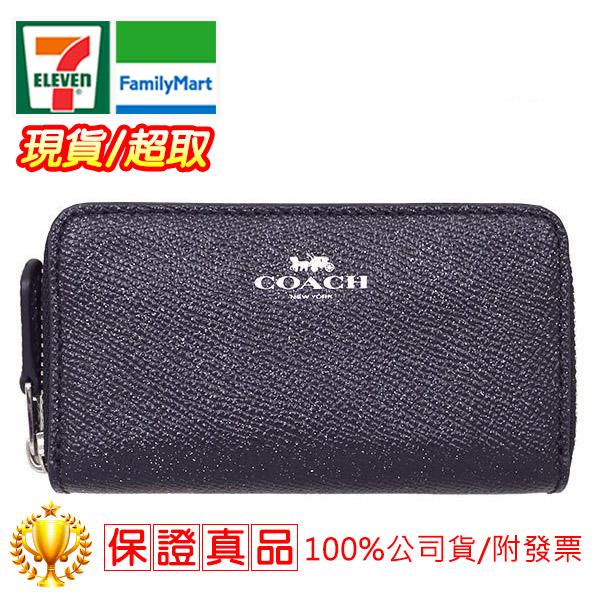 COACH 珠光防刮皮革 雙拉鍊零錢包/卡片夾(黑色)