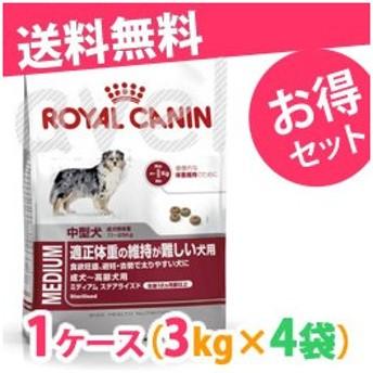 ◆《1箱(ケース)4袋セット》ロイヤルカナン 犬用 ミディアム ステアライズド 3kg 中型犬 3182550787826