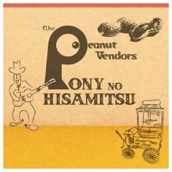 ポニーのヒサミツ/THE PEANUT VENDORS