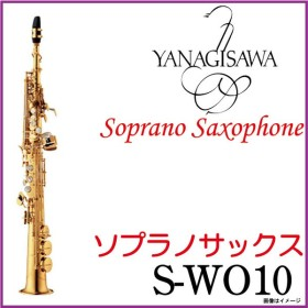 Yanagisawa ヤナギサワ【ご予約受付中】/ Soprano S-WO10 デタッチャブルネック ソプラノサックス 【ウインドパル】