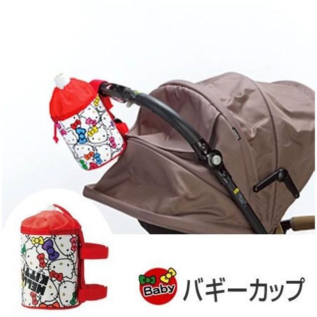 バギーカップ ベビーカー用ボトルホルダー ハローキティ フェイス キャラクター ( ドリンクホルダー ベビーカー用ポーチ カップホルダー )