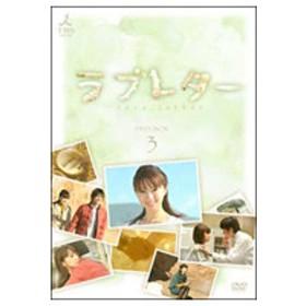 ラブレター DVD−BOX 3