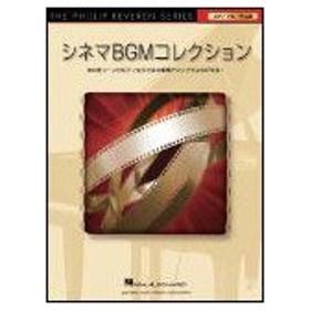 楽譜 シネマ BGM コレクション(ピアノ・ソロ/Phillip Keverenシリーズ/中上級)