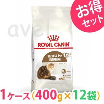 ◆《1箱(ケース)12袋セット》ロイヤルカナン 猫用 エイジング 12+ 400g 12歳以上 高齢猫 3182550786201 正規品