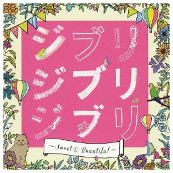 Maple and April Band/ジブリ ジブリ ジブリ〜Sweet&Beautiful〜