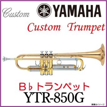 YAMAHA /【お取り寄せ】 トランペット YTR-850G Trumpet YTR850G【5年保証】【ウインドパル】