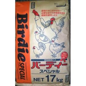 【在庫有】バーディスペシャル 17kg バーディー Birdie Special 鳥の餌 養鶏 鶏 エサ