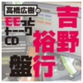 高橋広樹/高橋広樹のモモっとトーークCD 吉野裕行盤