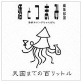 天国までの百リットル [CD]