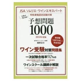 JSAソムリエ・ワインエキスパート呼称資格認定試験対策予想問題1000 目指せ一発合格! 2018年度版