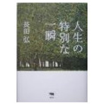 人生の特別な一瞬/長田弘