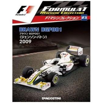 F1マシンコレクション 第23号 BROWN BGP001 ジェンソン・バトン 2009年[デアゴスティーニ]《在庫切れ》