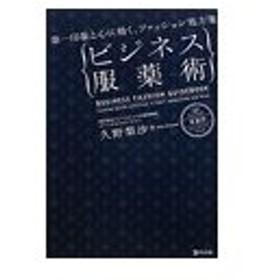ビジネス服薬術/久野梨沙