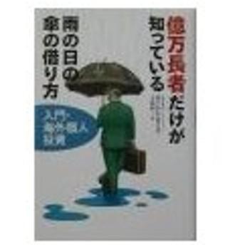 億万長者だけが知っている雨の日の傘の借り方/オーレン・ロース