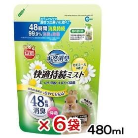 マルカン 天然消臭 快適持続ミスト カモミールの香り 詰め替え用 480ml 6袋入り 関東当日便