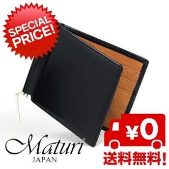 UPIMAR イタリアンレザー 札入れMaturi(マトゥーリ) マネークリップ 黒 [mr110bk][送料無料]