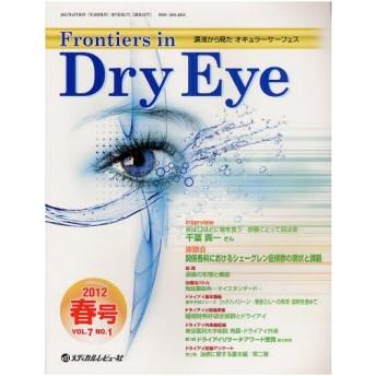 Frontiers in Dry Eye 涙液から見たオキュラーサーフェス Vol.7No.1(2012.春号)