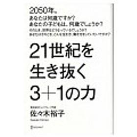 21世紀を生き抜く3+1の力/佐々木裕子(1973〜)