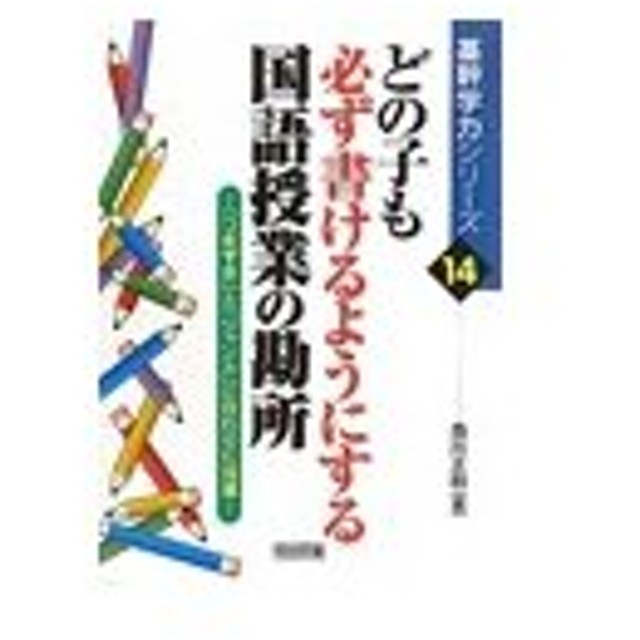 どの子も必ず書けるようにする国語授業の勘所/森川正樹
