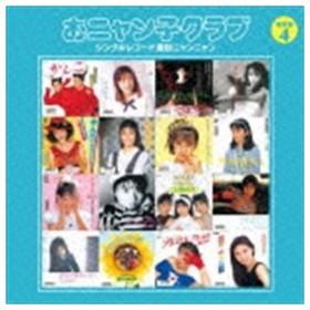 おニャン子クラブ / おニャン子クラブ シングルレコード復刻ニャンニャン 4(廉価盤) [CD]