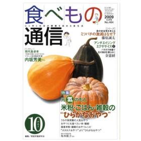 食べもの通信2009 10