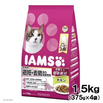 アイムス 成猫用 避妊・去勢後の健康維持 チキン 1.5kg キャットフード 正規品 IAMS