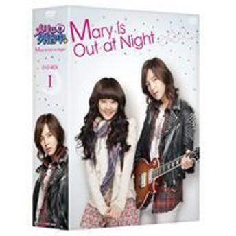 メリは外泊中 DVD-BOX I [DVD]