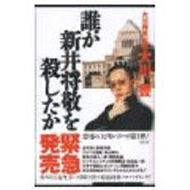誰が新井将敬を殺したか/大川豊 通販 LINEポイント最大0.5%GET | LINE ...