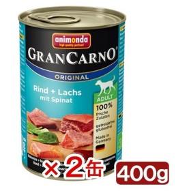 アニモンダ ドッグ グランカルノ ミックス 牛肉・サーモン・野菜 400g 正規品 2缶入り